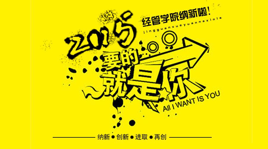部门(例:学生会纪检部)